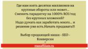 C 8 тыс руб до 90 тыс руб, ROI 1000% (6 месяцев от старта): партнерский маркетинг как альтернатива инфо сайтам