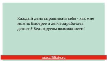 Аффилиатные сайты под рунет и генерация страниц